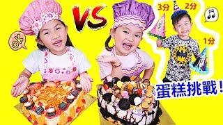 蛋糕挑戰!過家家遊戲 裝飾蛋糕比賽 親子互動 彩虹小马玩具開箱~ Cake Challenge!Fun For Kids~ thumbnail