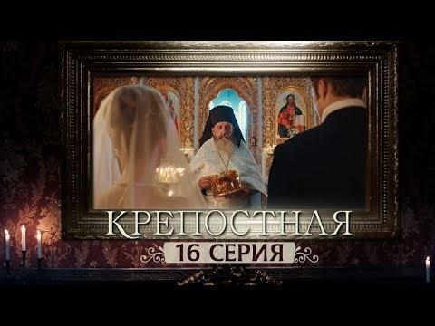 Сериал Крепостная - 16 серия | 1 сезон (2019) HD