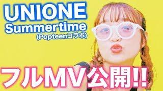 【MV】UNIONE(ユニオネ)「Summertime(Popteenコラボ)」フルMV公開!なちょす・ちゃんえな・ほのばび・みうぴよ・ねおんつぇる出演!
