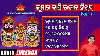 Kumar Bapi Bhajan Hits, Vol. 1   Audio Juke Box   Kumar Bapi   Srikant Gautam   Sun Music Bhajan