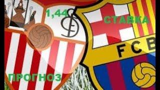 видео: Севилья - Барселона / ПРОГНОЗ и СТАВКА 19.06.2020