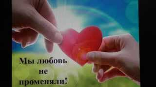 Поздравление любимого с Днем Святого Валентина