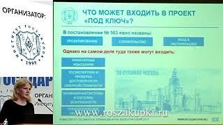 """Отдельные вопросы закупок строительных работ """"под ключ"""" в рамках Закона № 44-ФЗ"""