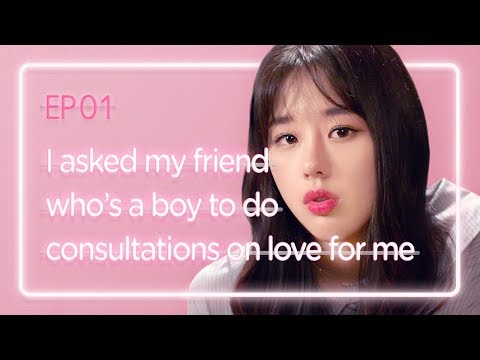 I asked my friend who's a boy to do consultations on love for me | Love Playlist | Season2 - EP.01