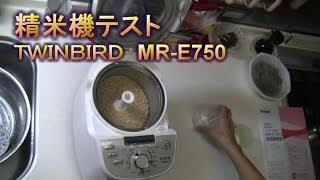家庭用精米機を試してみた TWINBIRD MR-E750
