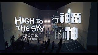 行神蹟的神 God of Miracles 敬拜MV - 兒童敬拜讚美專輯(9) High to the Sky
