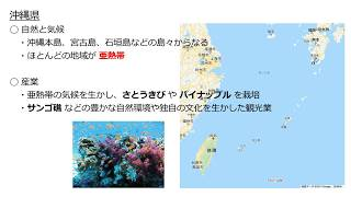 九州・沖縄地方③沖縄県