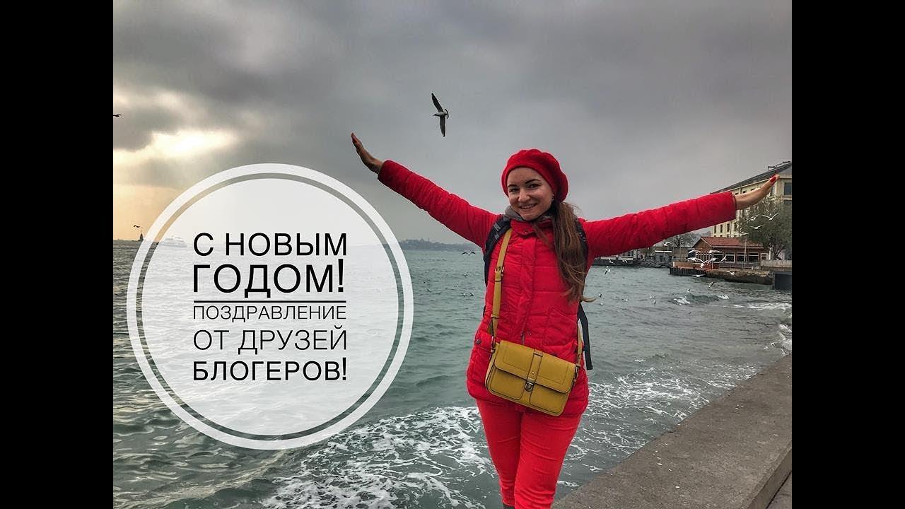 фоторобота поздравления с новым годом от блоггеров родителями переехали сша