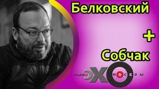 💼 Станислав Белковский | радиостанция Эхо Москвы | 25 октября 2017
