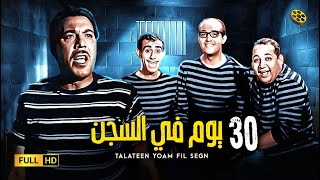 فيلم  30 يوم في السجن | بطولة فريد شوقي و ثلاثي أضواء المسرح