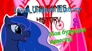 Luna Games History №2 Моя будущая невеста!
