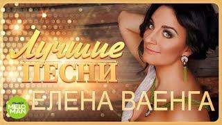 Елена Ваенга - Лучшие песни 2018