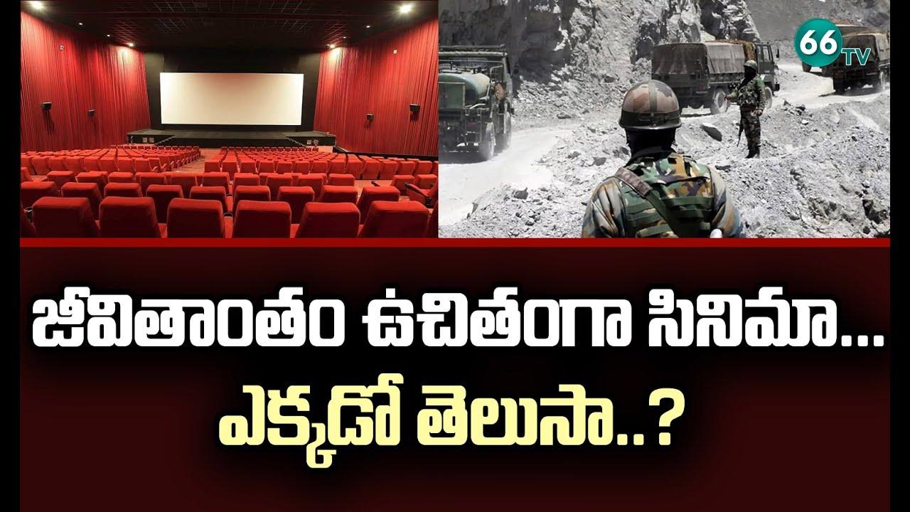 జీవితాంతం ఉచితంగా సినిమా: Life long Free Movie For Military: Bihar Movie Theatre New Year 2021 Offer