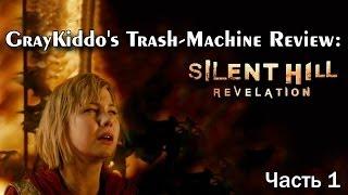 GrayKiddo's Trash-Machine - Обзор Silent Hill: Revelation - Часть 1