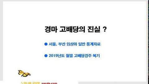 경마 고배당의 진실? (nacde.com)