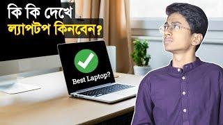 কি কি দেখে ল্যাপটপ কিনবেন? Things to consider when buying a Laptop