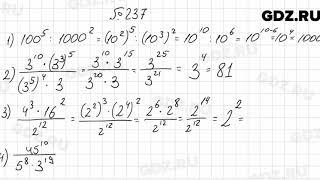 № 237 - Алгебра 7 класс Мерзляк