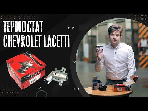 Термостат Шевроле Лачетти  1.6 обзор. Какой выбрать - Пластиковый или алюминиевый?