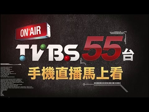 TVBS新聞台 手機直播馬上看