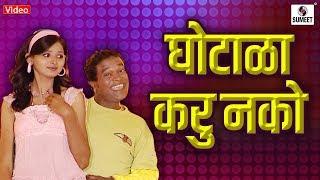 लग्ना आधी घोटाळा करू नको ग मराठी लोकगीत Lagna Aadhi Ghotala Karu Nako Marathi Song