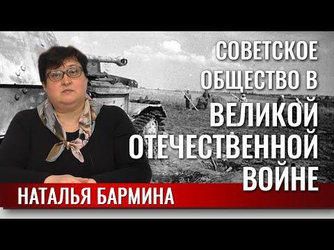 Советское общество в Великой Отечественной войне