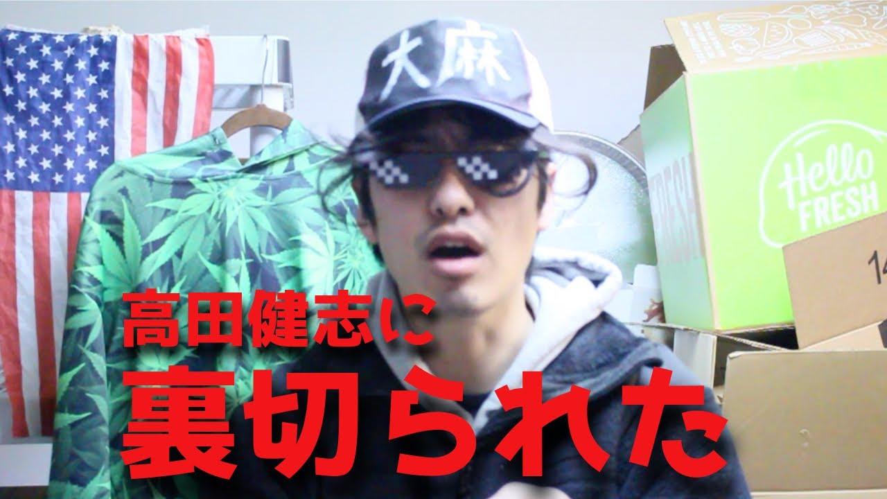 マホト 高田 健二