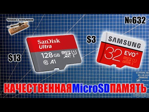 Качественные карты памяти MicroSD на Алиэкспресс