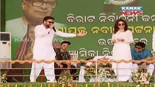 Election 2019: Ollywood Actors Election Campaign For BJD In As…