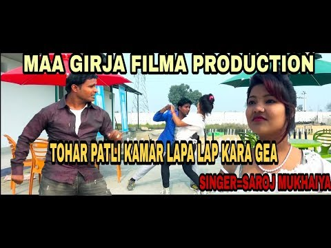 Tohar Patli Kamar Lapalap | Maithli Song | 2018