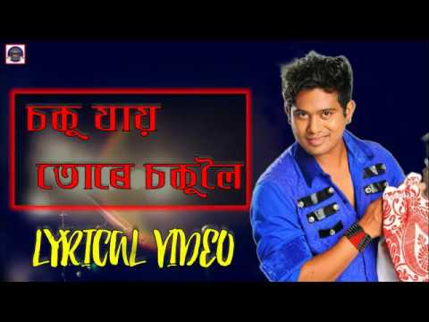 SAKU JAI TURE SAKULOI || LYRICAL VIDEO || NEEL AKASH || RAJASHREE || HANGOOL THEATRE 2017-18 ||