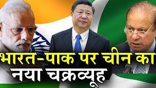 China का Doklam विवाद के बीच नया जाल,  India-Pak रिश्तों यूं अड़ंगा डालेगा चीन