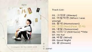 Release date: 2019.05.08 genre: folk language: korean ............................................................. track list: 01. 그대로 (always) 02. 어릴적엔 (wh...