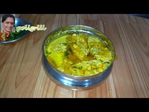Steamed Hilsa | Bhapa Ilish | ভাপা ইলিশ | भाप में पकाया हिलसा