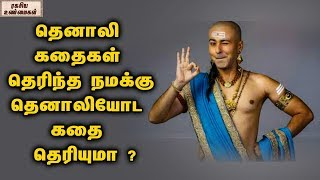 Unknown And Interesting Facts About Tenali Ramakrishna || Unknown Facts Tamil