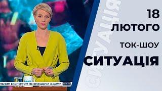 """Ток-шоу """"Ситуація"""" від 18 лютого 2020 року"""