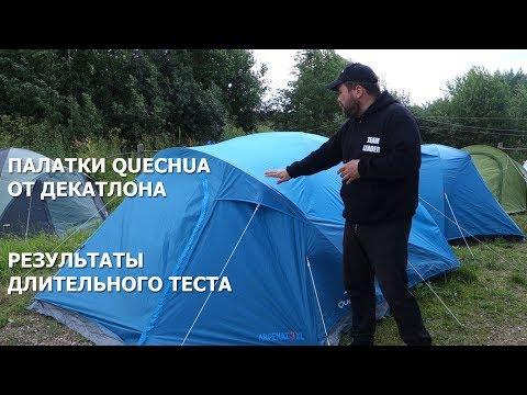 Длительный тест палаток Quechua от Декатлон