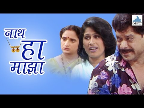 Naath Ha Maza - Marathi Comedy Natak Full | Mohan Joshi, Harshadha Khanvilkar, Madhusudan Kalelkar