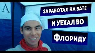 Сколько можно заработать на сладкой вате (1.10.16 Краснодар)