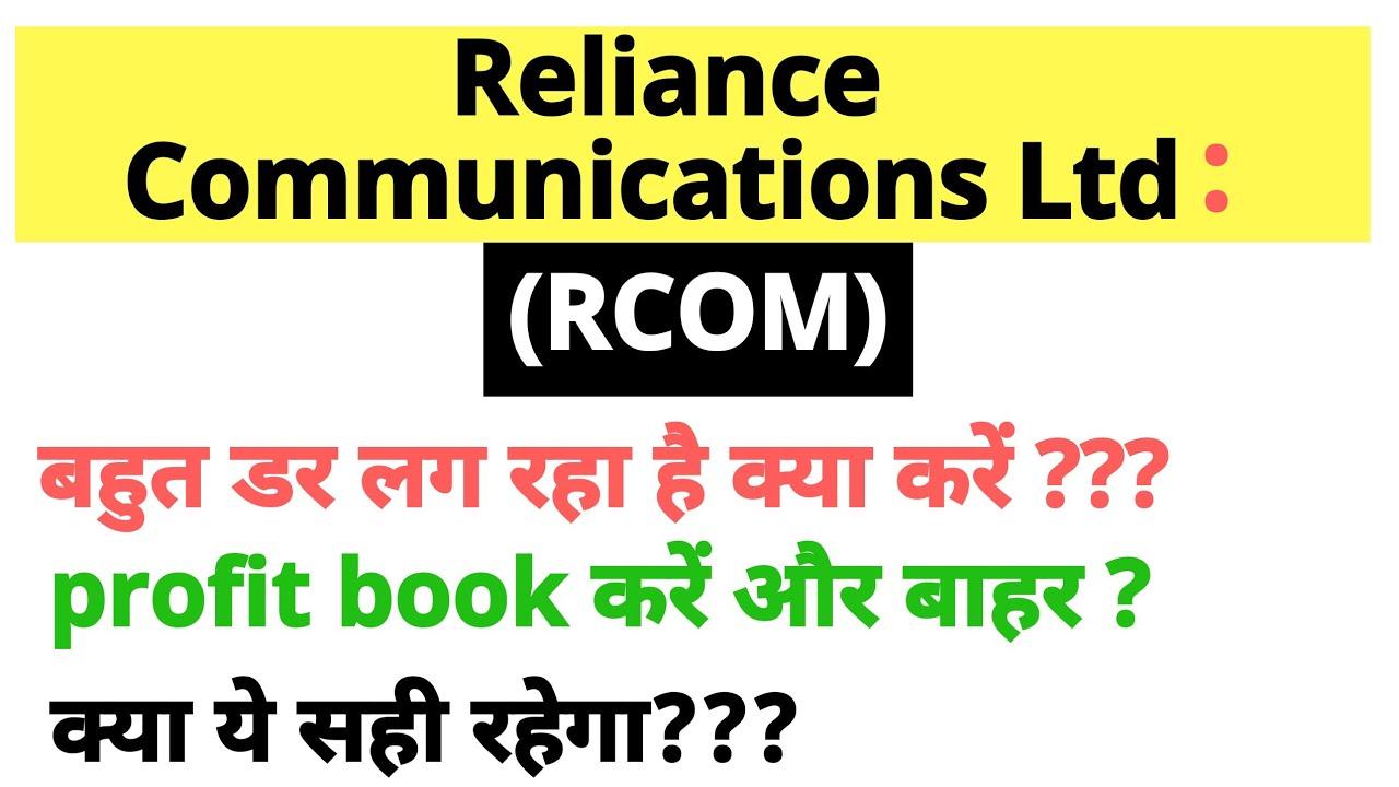 Reliance Communications Ltd में अब डर लग रहा है। ||क्या profit book करके बाहर निकल जाना सही रहेगा???