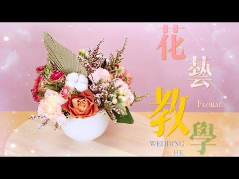 花藝小教室 咖啡杯都可以插到花?