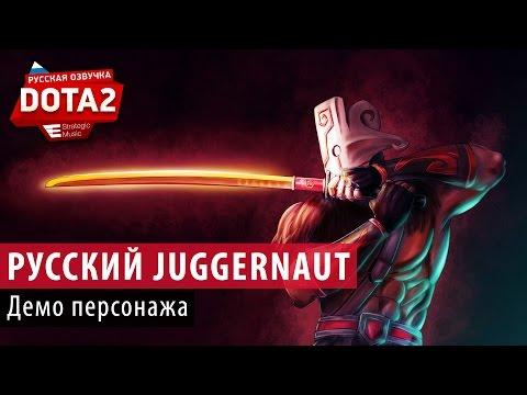 видео: dota 2: Демо русского Джаггернаута