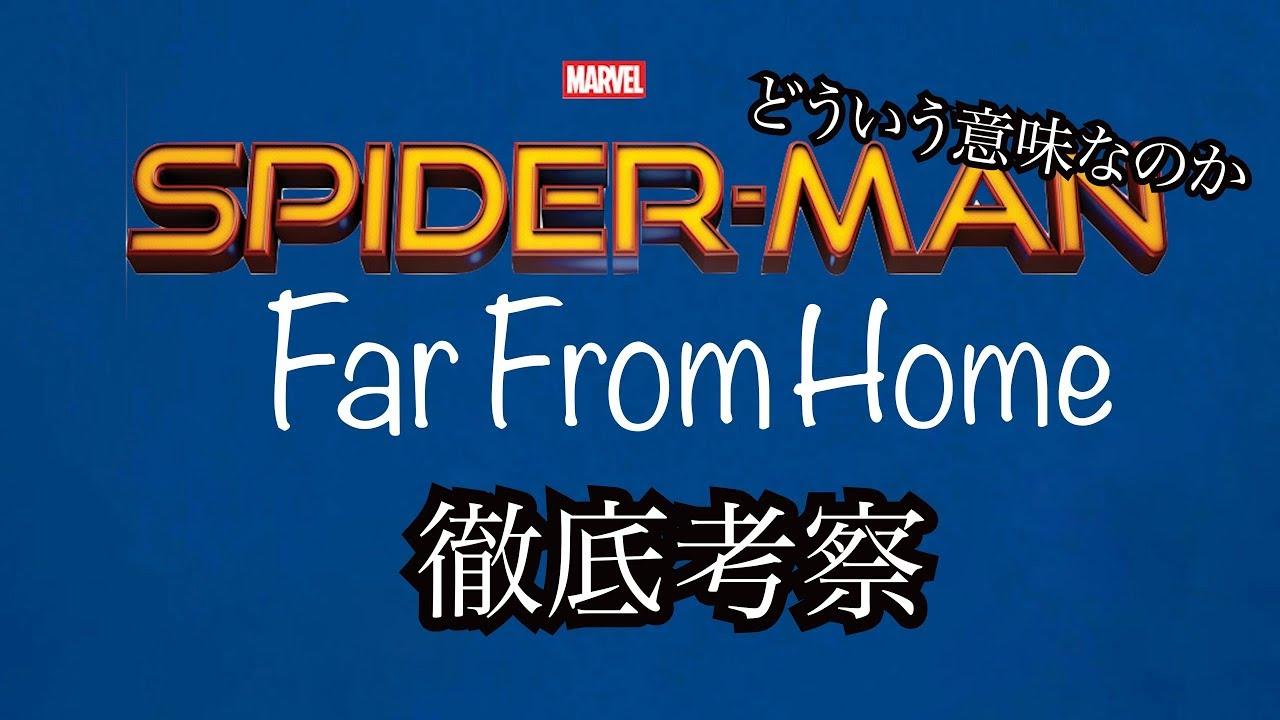 スパイダーマン far from home どういう意味 タイトル名を徹底考察