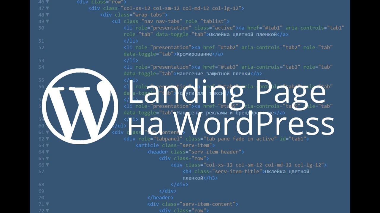 Видео 3. Установка плагинов и настройка WordPress