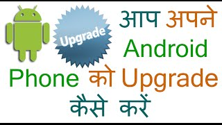 How to Upgrade Your Android Phone | Full Tech Tips In Hindi |
