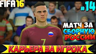 МАТЧ ЗА РОССИЮ ✭ Карьера за игрока [#14] | FIFA 16