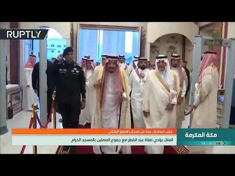 الملك السعودي وولي عهده يؤديان صلاة العيد في المسجد الحرام  - 23:53-2019 / 6 / 4