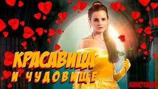 Кинотайм / Обзор фильма Красавица и Чудовище и сериала Бруклин 9-9