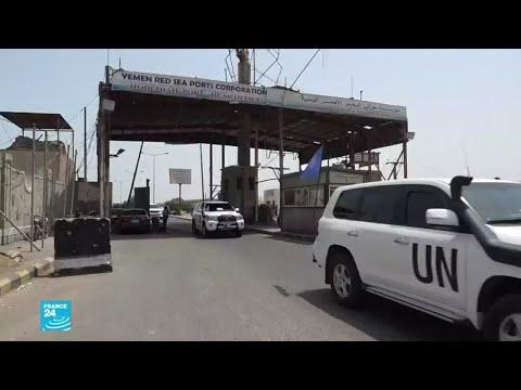 الأمم المتحدة: الحوثيون انسحبوا جزئيا من الموانئ اليمنية  - 16:55-2019 / 5 / 15
