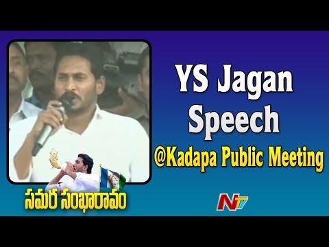 YS Jagan Speech At Kadapa Public Meeting || Samara Shankharavam || NTV