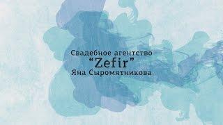 Интервью свадебное агентство ZEFIR, Киев(, 2016-03-10T14:39:56.000Z)
